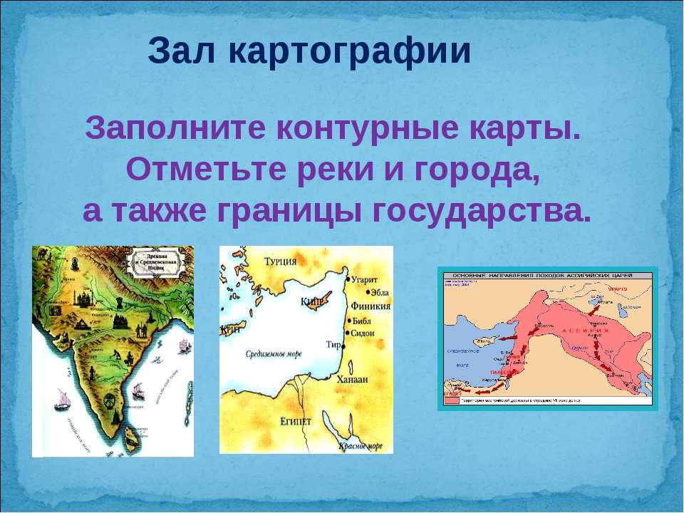 Зал картографии Заполните контурные карты. Отметьте реки и города, а также гр...