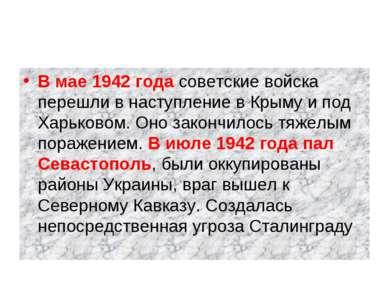 В мае 1942 года советские войска перешли в наступление в Крыму и под Харьково...