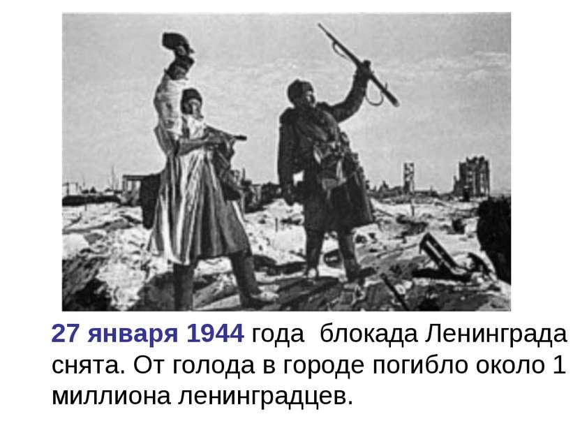 27 января 1944 года блокада Ленинграда снята. От голода в городе погибло окол...