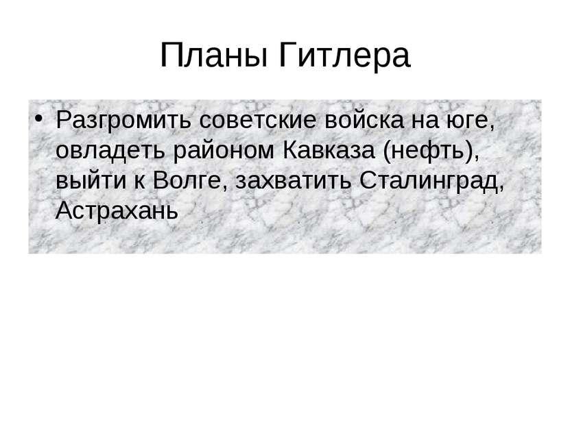 Планы Гитлера Разгромить советские войска на юге, овладеть районом Кавказа (н...