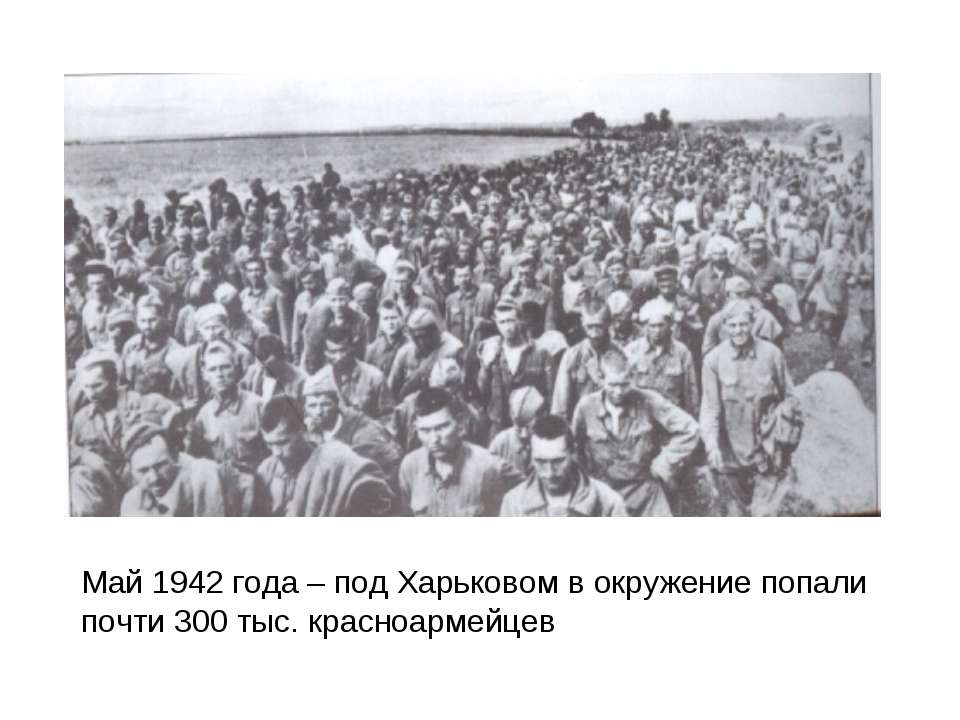 Май 1942 года – под Харьковом в окружение попали почти 300 тыс. красноармейцев