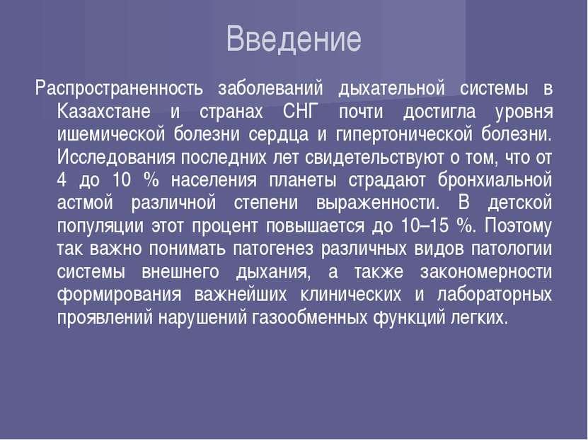Введение Распространенность заболеваний дыхательной системы в Казахстане и ст...