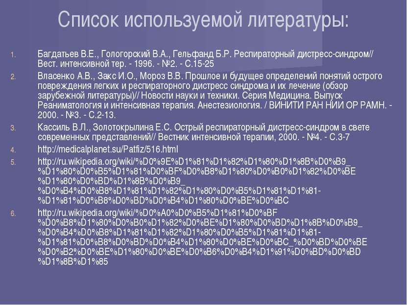 Список используемой литературы: Багдатьев В.Е., Гологорский В.А., Гельфанд Б....