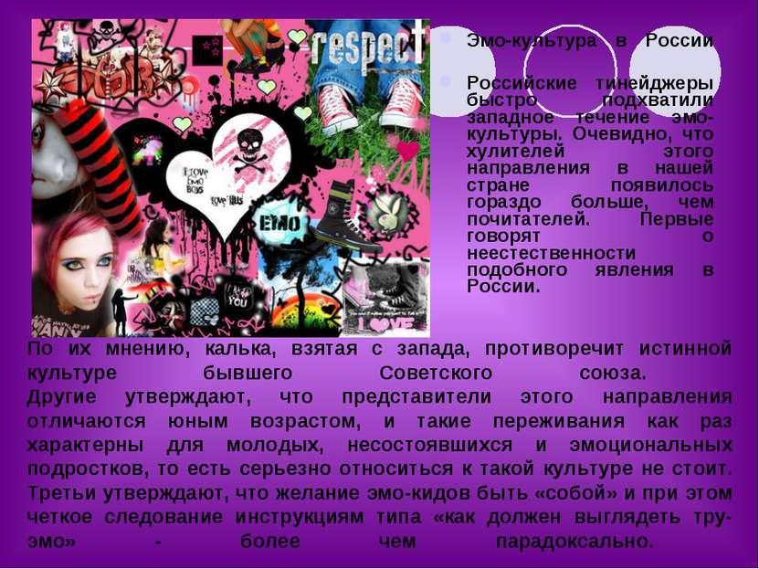 Эмо-культура в России Российские тинейджеры быстро подхватили западное течени...