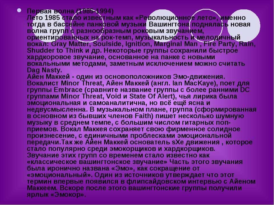 Первая волна (1985-1994) Лето 1985 стало известным как «Революционное лето», ...