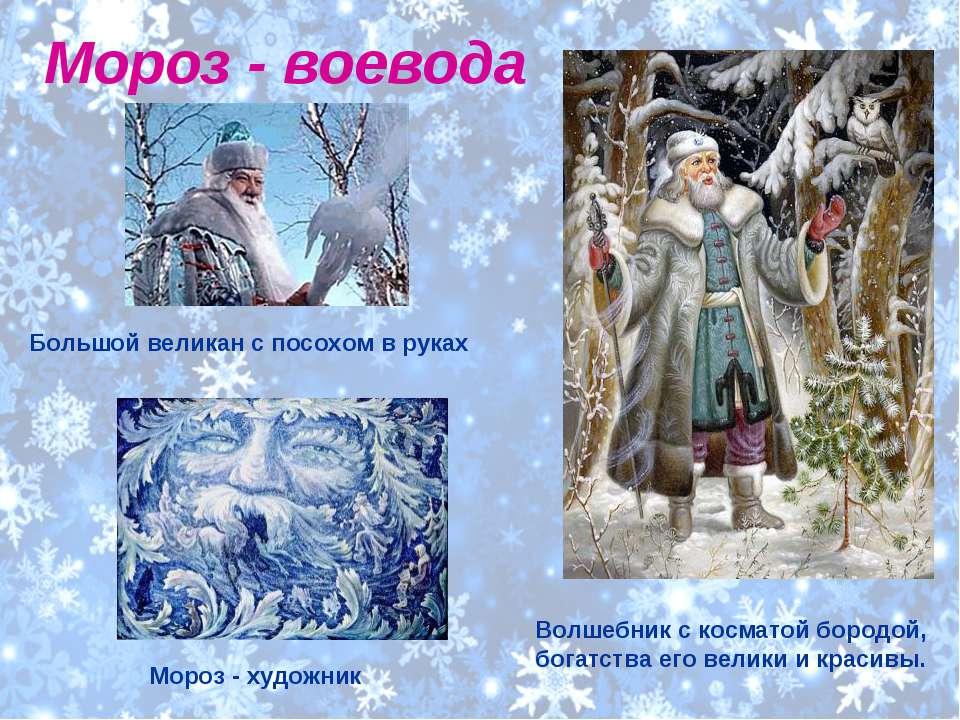 Мороз - воевода Большой великан с посохом в руках Мороз - художник Волшебник ...