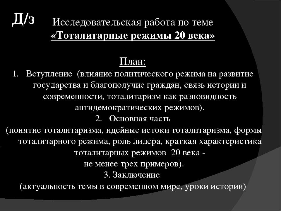 Д/з Исследовательская работа по теме «Тоталитарные режимы 20 века» План: Всту...