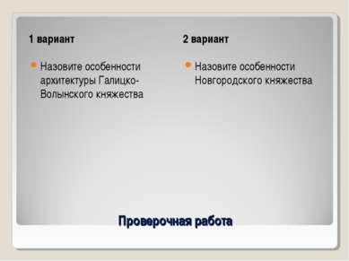 Проверочная работа 1 вариант 2 вариант Назовите особенности архитектуры Галиц...