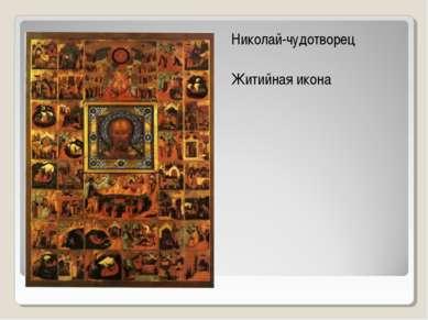 Николай-чудотворец Житийная икона