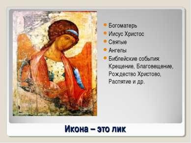 Икона – это лик Богоматерь Иисус Христос Святые Ангелы Библейские события: Кр...