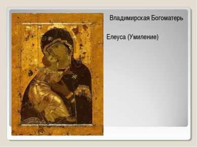 Владимирская Богоматерь Елеуса (Умиление)
