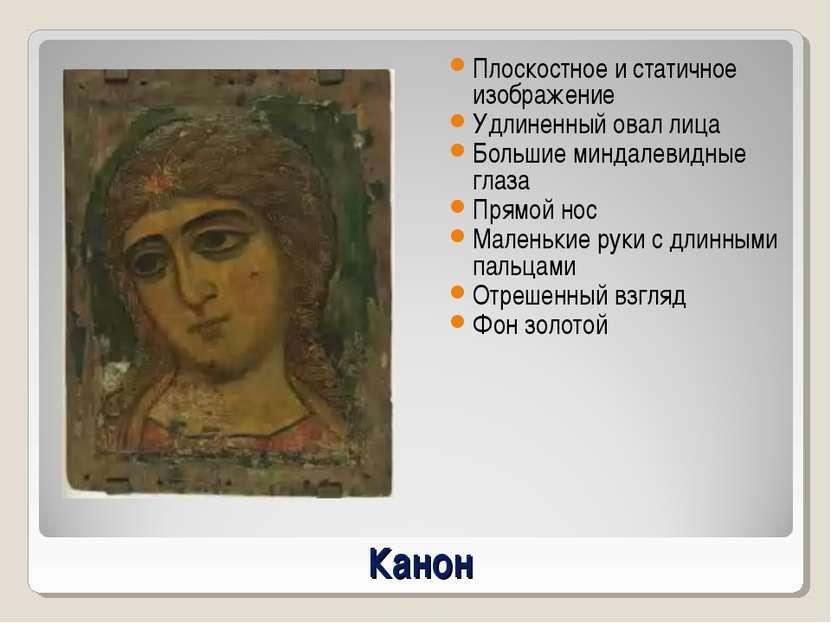 Канон Плоскостное и статичное изображение Удлиненный овал лица Большие миндал...