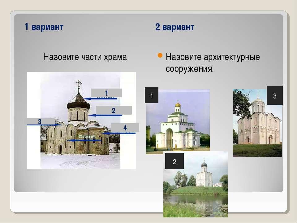 1 вариант 2 вариант Назовите части храма Назовите архитектурные сооружения. 1...