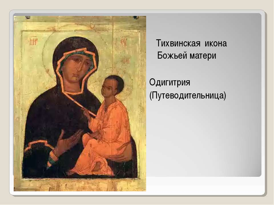 Тихвинская икона Божьей матери Одигитрия (Путеводительница)