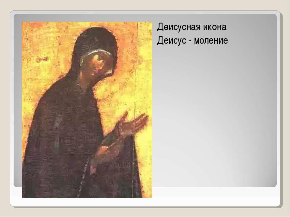 Деисусная икона Деисус - моление