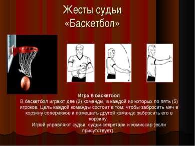 Жесты судьи «Баскетбол» Игра в баскетбол В баскетбол играют две (2) команды, ...