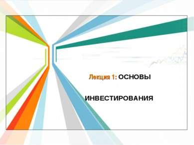 Лекция 1: ОСНОВЫ ИНВЕСТИРОВАНИЯ L/O/G/O www.themegallery.com