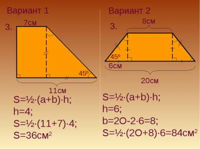 Вариант 1 Вариант 2 3. 3. 11cм 7cм 45º S=½·(a+b)·h; h=4; S=½·(11+7)·4; S=36см...
