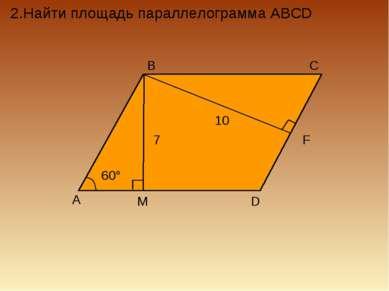 2.Найти площадь параллелограмма ABCD