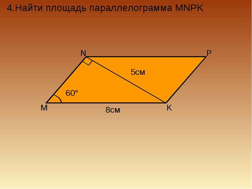 4.Найти площадь параллелограмма MNPK