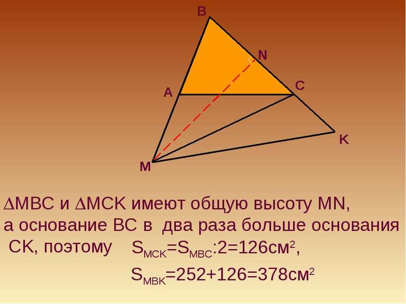 MBC и MCK имеют общую высоту MN, а основание BC в два раза больше основания C...
