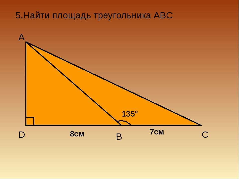 5.Найти площадь треугольника ABC