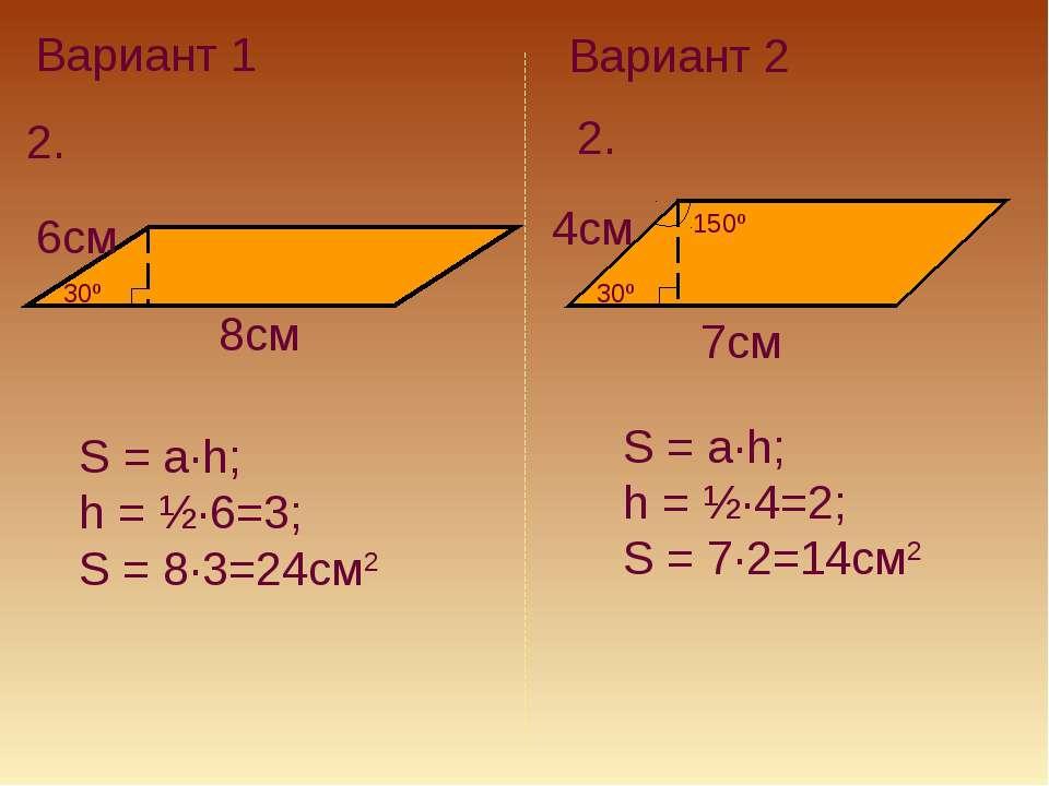 Вариант 1 Вариант 2 2. 2. 30º 8см 6см S = a·h; h = ½·6=3; S = 8·3=24см2 30º 1...