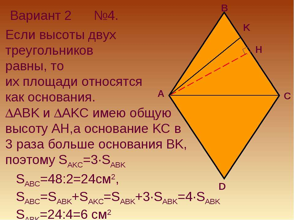 Вариант 2 №4. H K Если высоты двух треугольников равны, то их площади относят...