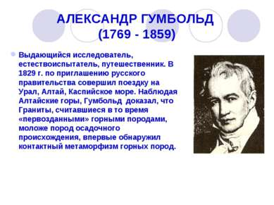 АЛЕКСАНДР ГУМБОЛЬД (1769 - 1859) Выдающийся исследователь, естествоиспытатель...