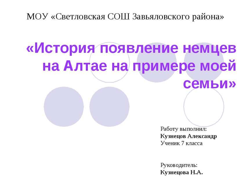 «История появление немцев на Алтае на примере моей семьи» МОУ «Светловская СО...