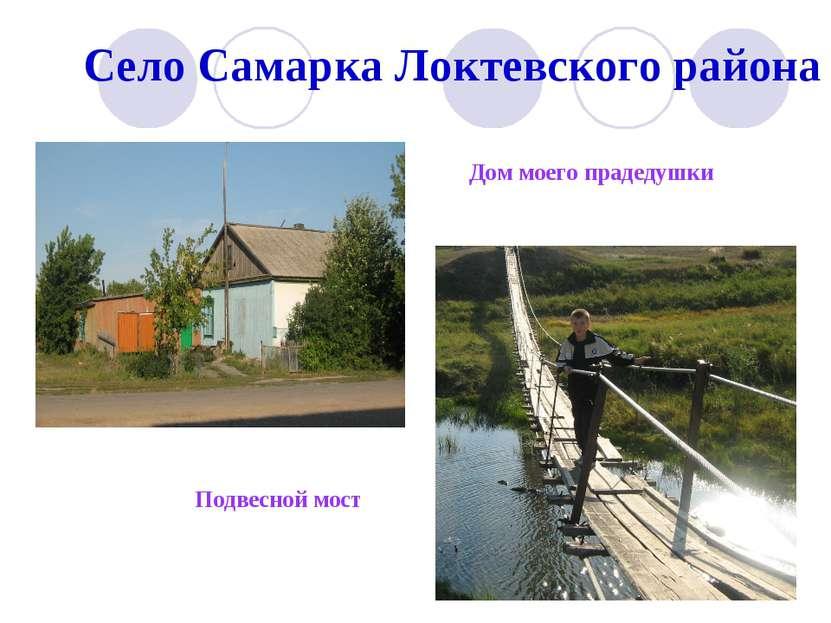 Село Самарка Локтевского района Дом моего прадедушки Подвесной мост