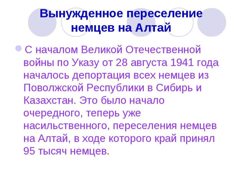 Вынужденное переселение немцев на Алтай С началом Великой Отечественной войны...