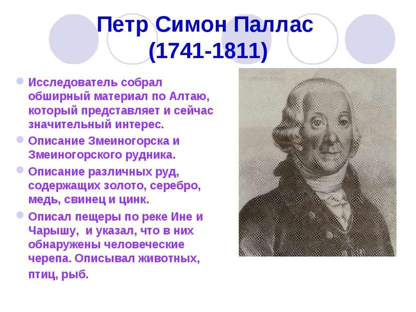 Петр Симон Паллас (1741-1811) Исследователь собрал обширный материал по Алтаю...