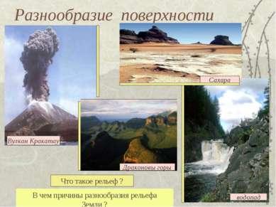 Разнообразие поверхности В чем причины разнообразия рельефа Земли ? Что такое...