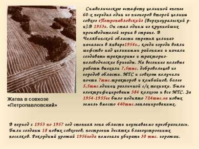 Символическую эстафету целинной эпопее 60-х передал один из пионеров второй ц...