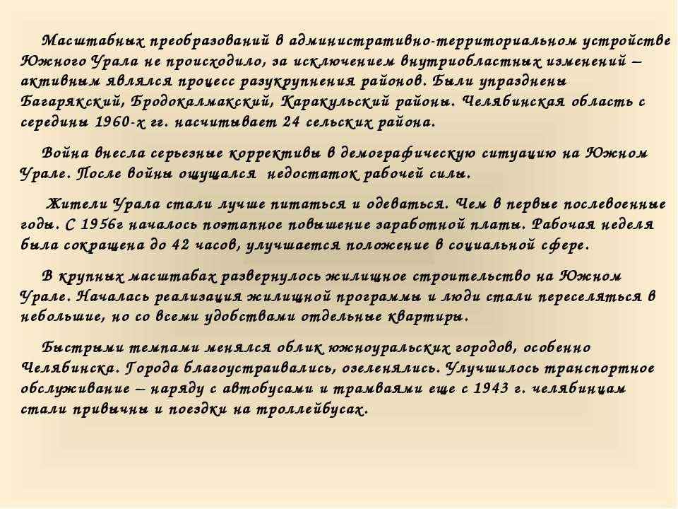 Масштабных преобразований в административно-территориальном устройстве Южного...