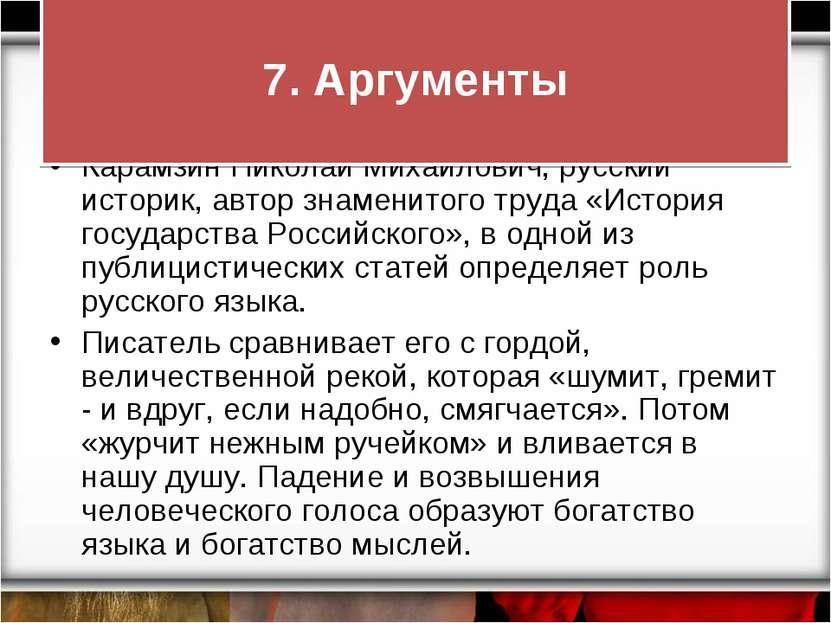 Карамзин Николай Михайлович, русский историк, автор знаменитого труда «Истори...