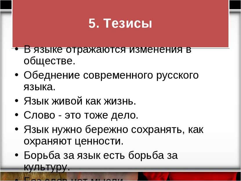 5. Тезисы В языке отражаются изменения в обществе. Обеднение современного рус...