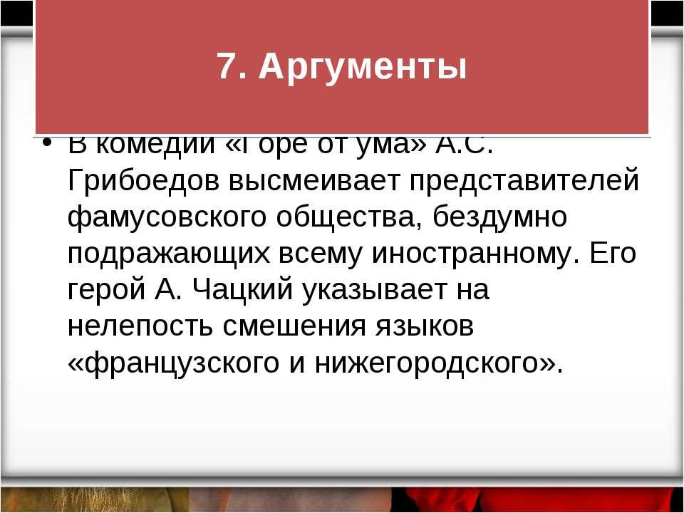 В комедии «Горе от ума» А.С. Грибоедов высмеивает представителей фамусовского...