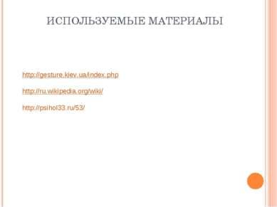 ИСПОЛЬЗУЕМЫЕ МАТЕРИАЛЫ http://gesture.kiev.ua/index.php http://ru.wikipedia.o...