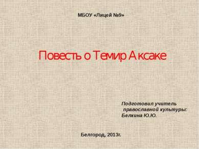 Повесть о Темир Аксаке Подготовил учитель православной культуры: Белкина Ю.Ю....