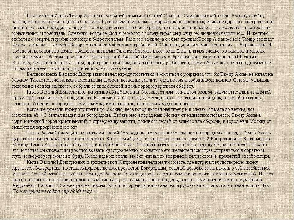 Пришел некий царь Темир Аксак из восточной страны, из Синей Орды, из Самаркан...