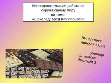 Исследовательская работа по окружающему миру по теме: «Шоколад: вред или поль...