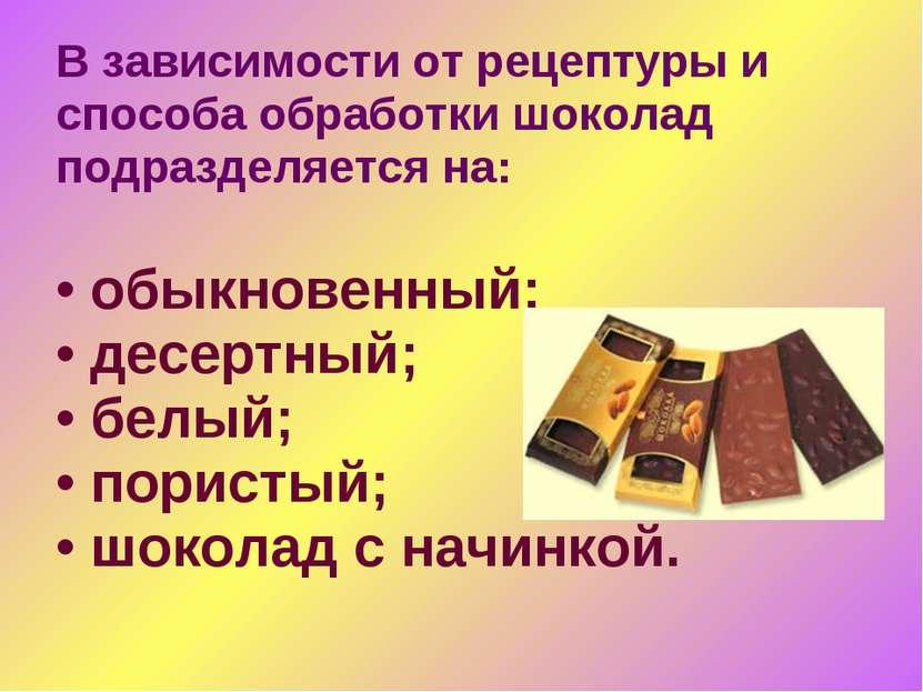 В зависимости от рецептуры и способа обработки шоколад подразделяется на: обы...
