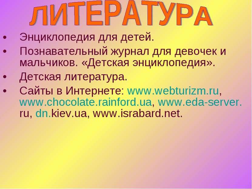 Энциклопедия для детей. Познавательный журнал для девочек и мальчиков. «Детск...