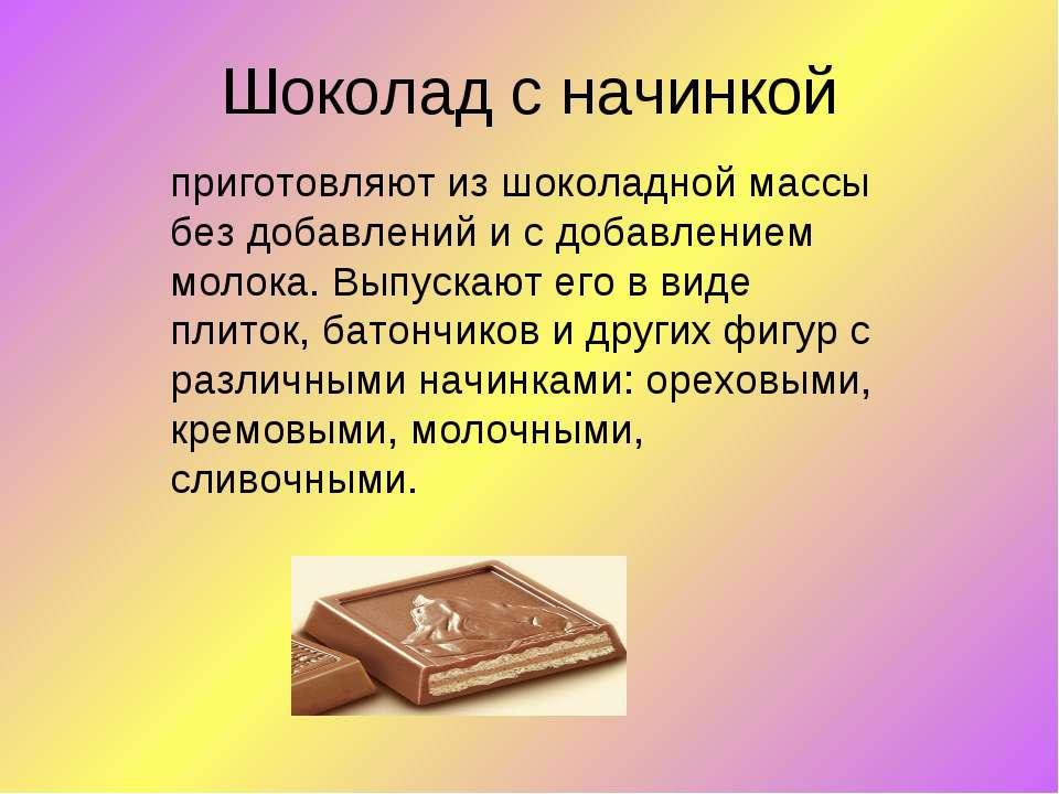 Шоколад с начинкой приготовляют из шоколадной массы без добавлений и с добавл...