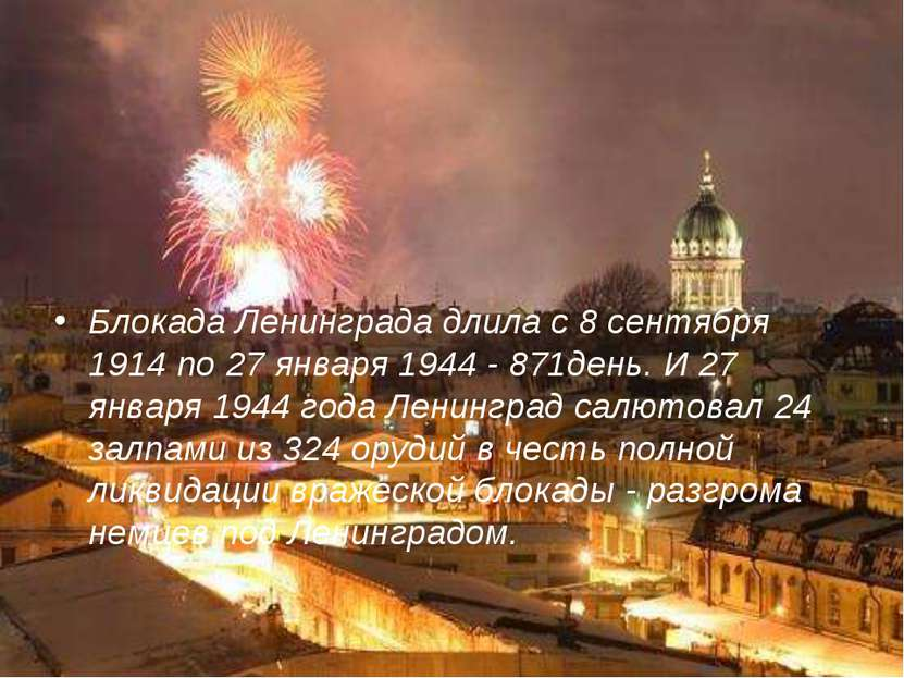 Блокада Ленинграда длила с 8 сентября 1914 по 27 января 1944 - 871день. И 27 ...