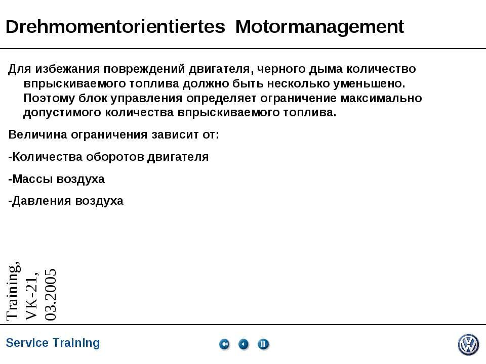 Drehmomentorientiertes Motormanagement Для избежания повреждений двигателя, ч...