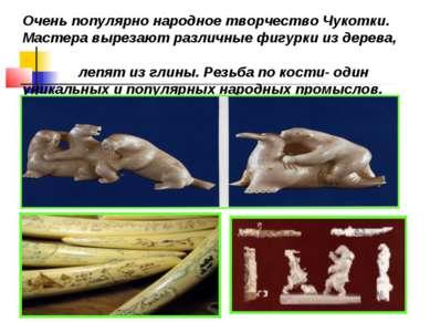 Очень популярно народное творчество Чукотки. Мастера вырезают различные фигур...