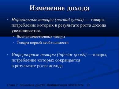 Изменение дохода Нормальные товары (normal goods) — товары, потребление котор...